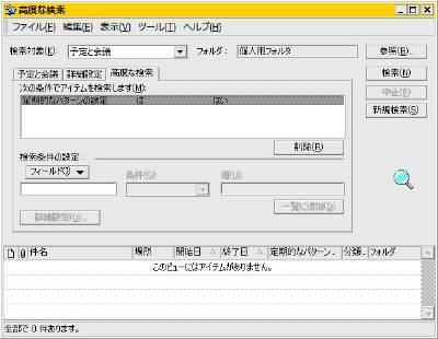 Outlook検索_thum