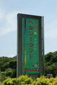2009083020.jpg