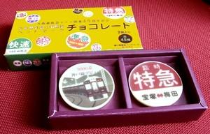 ホテルパティシエが作る「阪急電鉄運行標識板・ヘッドマークチョコレート」