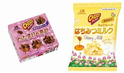 森永チョコフレークの新製品、「かたまりの幸せ」と「はちみつミルク」