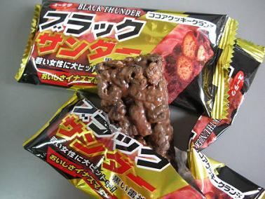 チョコ菓子「ブラックサンダー」