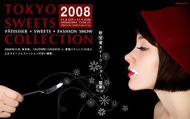 東京スイーツコレクション2008