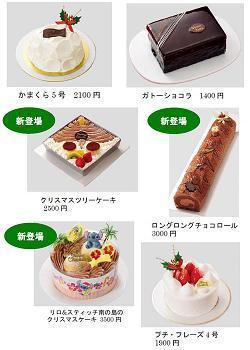 セブン-イレブン、手作り感のあるケーキやパーティメニューなどクリスマス商品の予約受付を開始