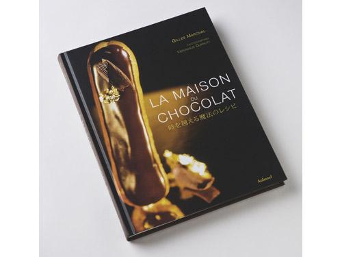 パリの老舗「ラ・メゾン・デュ・ショコラ」のレシピブック