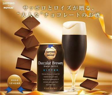 サッポロビール | ショコラブルワリー