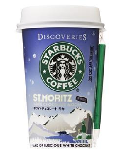 サントリー、冬季限定チルドカップコーヒー「サンモリッツ ホワイトチョコレートモカ」