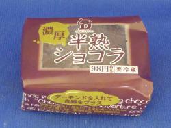 濃厚半熟ショコラ