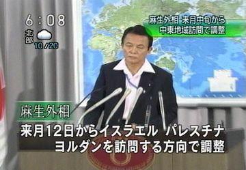 会見タロー:20070706外務大臣記者会見にて1
