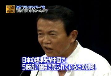 20070722麻生太郎アソート1