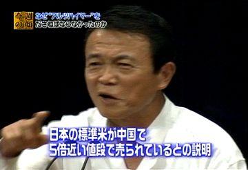 20070722麻生太郎アソート2