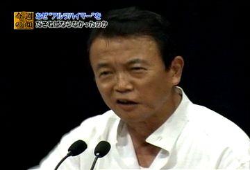 20070722麻生太郎アソート3