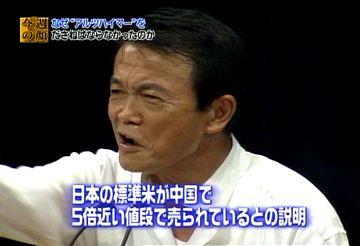 20070722麻生太郎アソート4