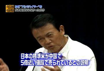 20070722麻生太郎アソート5