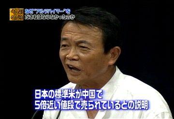 20070722麻生太郎アソート6