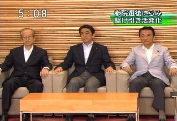 会議だタロー:20070724閣議にて1