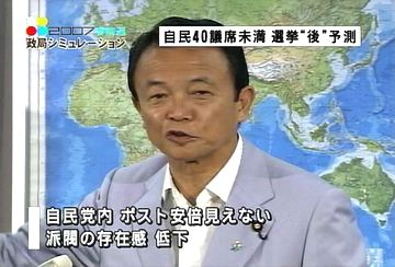 麻生太郎アソート(20070728):20070724外務大臣記者会見3
