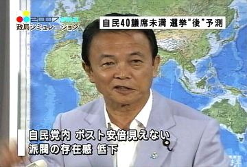 麻生太郎アソート(20070728):20070724外務大臣記者会見4