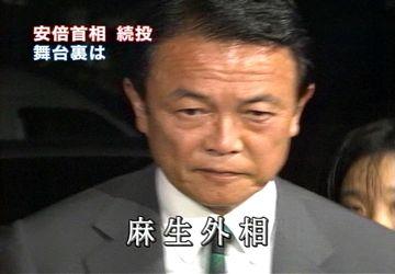会議だタロー:20070729官邸入り1