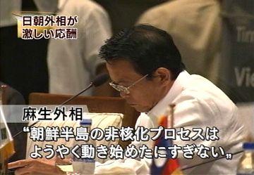外交タロー:20070802ASEAN地域フォーラム閣僚会議2
