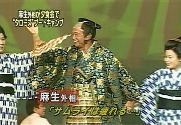 外交タロー:20070801タローズ・ブートキャンプ2