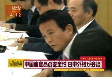 外交タロー:20070801日中外相会談にて