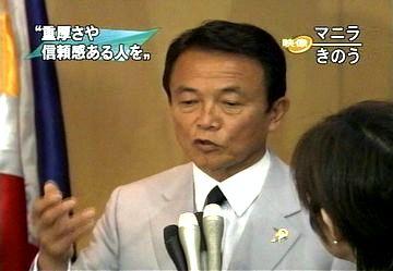 会見タロー:20070731外務大臣記者会見inマニラ