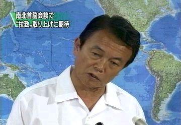 会見タロー:20070810外務大臣記者会見1