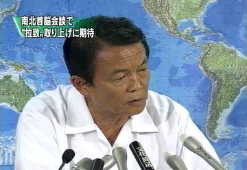 会見タロー:20070810外務大臣記者会見2