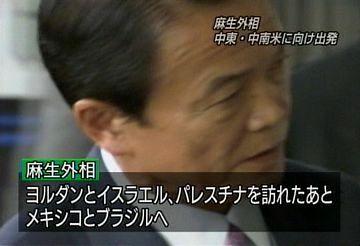外交タロー:20070812成田01