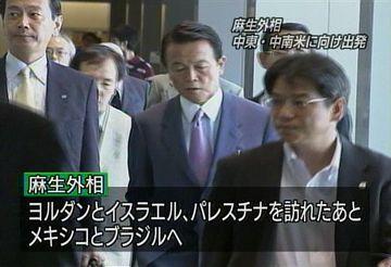 外交タロー:20070812成田03