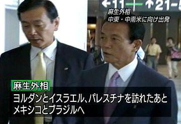 外交タロー:20070812成田04
