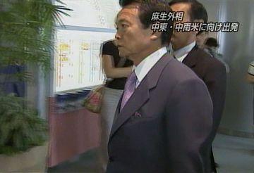外交タロー:20070812成田05