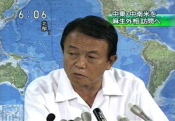 会見タロー:20070810外務大臣記者会見にて1