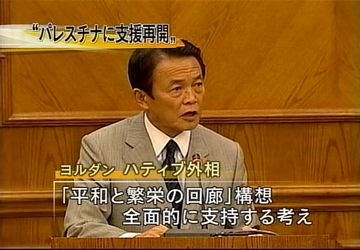 外交タロー:20070813日ヨルダン外相共同記者会見