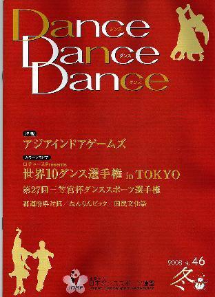 あきばダンススクール