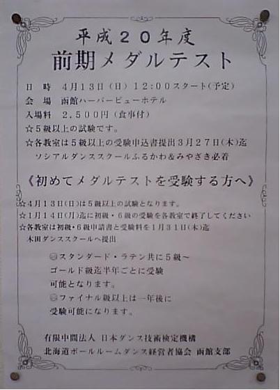 medarutesuto2008.4
