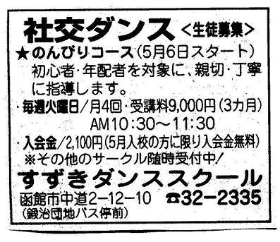0426bansuzuki