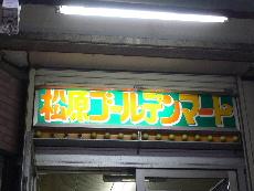 松原商店街