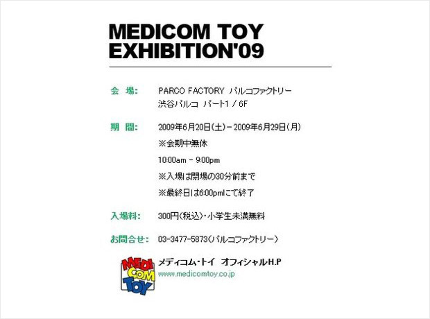 medicom-exhibition-01.jpg