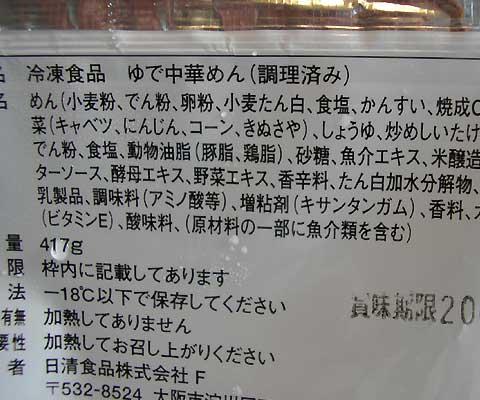 fc2-20-1-31-1(五目あんかけ拉麺)