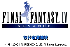 2275-Final Fantasy 4 Advance(e)_2008_10_19_12_07_39_292
