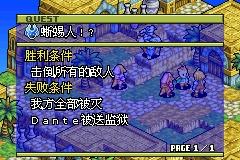最■幻想戰略版_2008_10_01_22_41_30_540