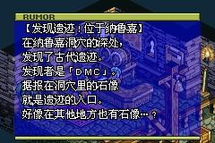最■幻想戰略版_2008_10_11_00_58_37_921