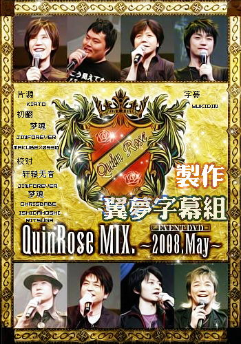 QRMix2008May.jpg