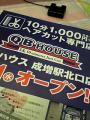 heakatto-sennmonten.jpg