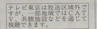 yomiuri-niigata2.jpg