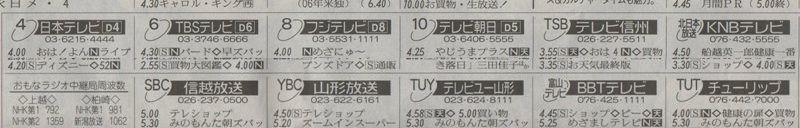yomiuri-niigata3.jpg