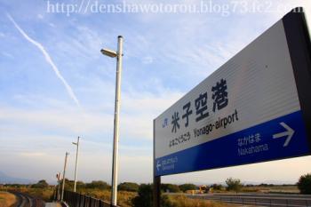 米子空港駅名板