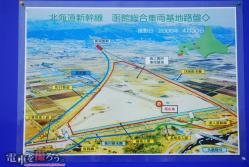 Easti-D_新幹線基地工事