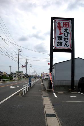 えびせん家族 8/24/08_4